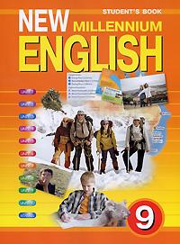 New Millennium English 9: Student's Book / Английский язык. 9 класс #1