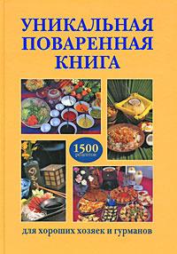 Уникальная поваренная книга для хороших хозяек и гурманов  #1