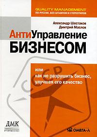 Антиуправление бизнесом, или Как не разрушить бизнес, улучшая его качество | Маслов Дмитрий Владимирович, #1