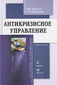 Антикризисное управление (+ CD-ROM) #1