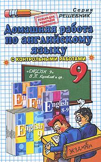 Домашняя работа по английскому языку. 9 класс #1