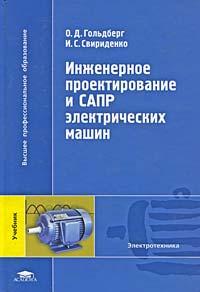 Инженерное проектирование и САПР электрических машин | Гольдберг Оскар Давидович, Свириденко Иван Семеновиич #1