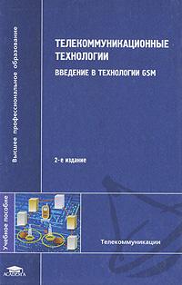 Телекоммуникационные технологии. Введение в технологии GSM  #1