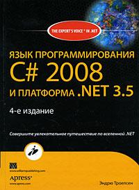 Язык программирования С# 2008 и платформа .NET 3.5 #1