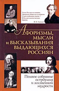 Афоризмы, мысли и высказывания выдающихся россиян. Полное собрание остроумия и жизненной мудрости | Агеева #1