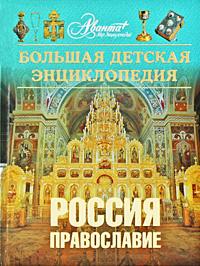 Энциклопедия для детей. Том 40. Россия. Православие #1