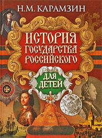 История государства Российского для детей #1
