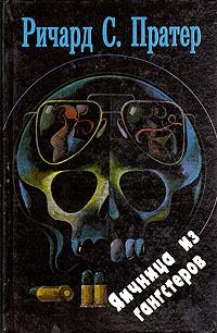 Яичница из гангстеров   Пратер Ричард Скотт #1
