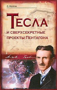 Тесла и сверхсекретные проекты Пентагона   Фейгин Олег Орестович  #1