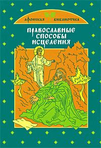 Православные способы исцеления #1