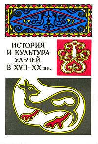 История и культура ульчей в XVII-XX вв. #1