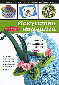 Искусство квилинга. Магия бумажных лент   Зайцева Анна Анатольевна  #1