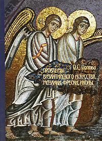 Проблемы византийского искусства. Мозаики, фрески, иконы  #1