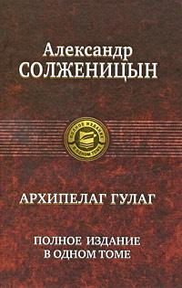 Архипелаг ГУЛАГ. Полное издание в одном томе | Солженицын Александр Исаевич  #1