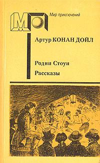 Родни Стоун. Рассказы | Облонская Раиса Ефимовна, Галь Нора  #1