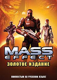 Игра Mass Effect. Золотое издание (PC #1