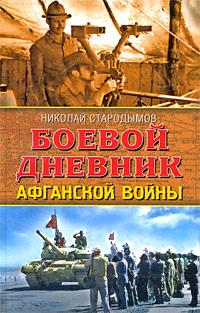 Боевой дневник Афганской войны #1