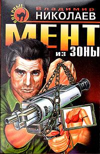 Мент из зоны | Николаев Владимир Николаевич #1