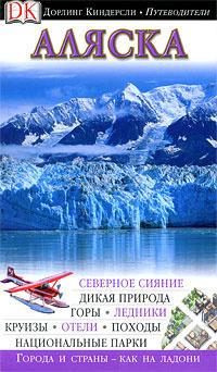 Аляска. Путеводитель | Суони Дианна, Амрайн Эрик #1