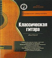 Классическая гитара. Справочник-самоучитель #1