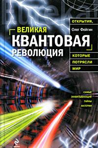 Великая квантовая революция #1