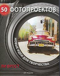 50 фотопроектов. Новые идеи для творчества #1