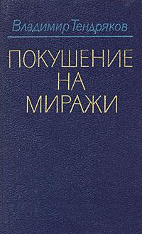 Покушение на миражи   Тендряков Владимир Федорович #1