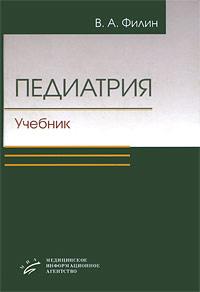 Педиатрия | Филин Вячеслав Александрович #1