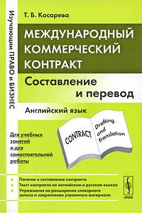 Международный коммерческий контракт. Составление и перевод  #1