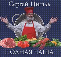 Полная чаша | Цигаль Сергей #1