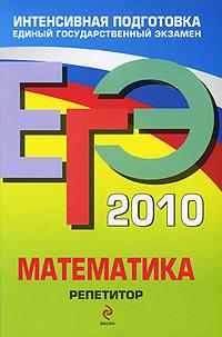 ЕГЭ 2010. Математика. Репетитор #1