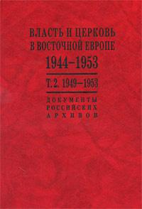 Власть и церковь в Восточной Европе. 1944-1953. Документы российских архивов. В 2 томах. Том 2. 1949-1953 #1