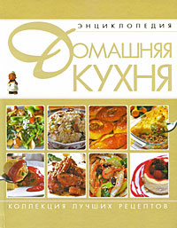 Домашняя кухня #1