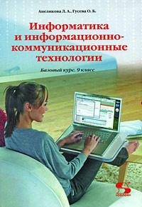 Информатика и информационно-коммуникационные технологии. Базовый курс. 9 класс  #1