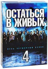 Остаться в живых. Сезон 4 (6 DVD) #1