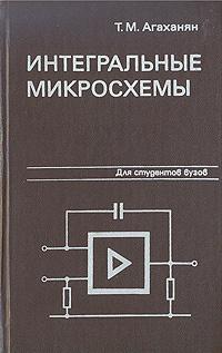 Интегральные микросхемы | Агаханян Татевос Мамиконович  #1