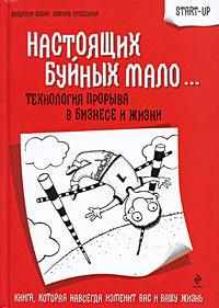 Настоящих буйных мало... Технология прорыва в бизнесе и жизни | Шубин Владимир Григорьевич, Крупенина #1