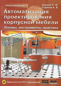 Автоматизация проектирования корпусной мебели. Основы, инструменты, практика (+ CD-ROM)  #1