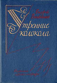 Утренние колокола | Воскобойников Валерий Михайлович #1