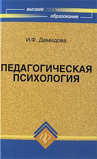 Педагогическая психология | Демидова Ирина Феликсовна #1