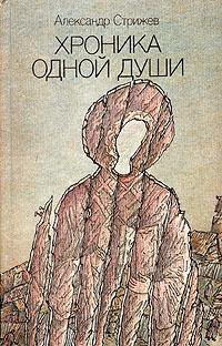 Хроника одной души   Стрижев Александр Николаевич #1