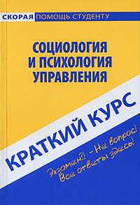 Социология и психология управления. Краткий курс #1