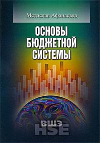 Основы бюджетной системы #1