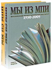 Мы из МПИ. 1930-2005 (комплект из 2 книг) #1