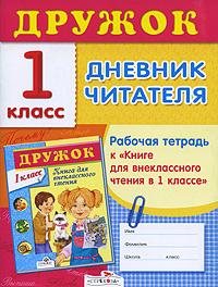 Дневник читателя. 1 класс. Рабочая тетрадь #1