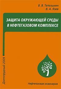 Защита окружающей среды в нефтегазовом комплексе | Язев Валерий Афонасьевич, Тетельмин Владимир Владимирович #1