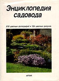 Энциклопедия садовода | Бем Честмир #1