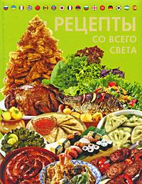 Рецепты со всего света #1