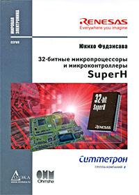 32-битные микропроцессоры и микроконтроллеры SuperH | Фудзисава Юкихо  #1