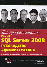 Microsoft SQL Server 2008. Руководство администратора для профессионалов  #1